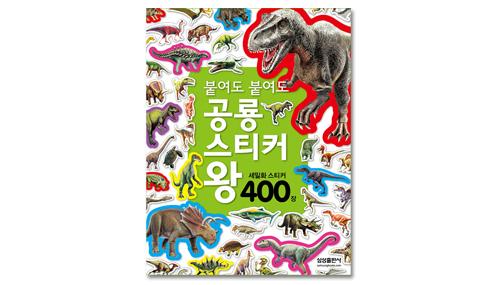 붙여도붙여도 공룡스티커왕 400