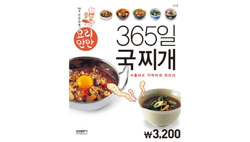 [요리핸디북] 365일국찌개