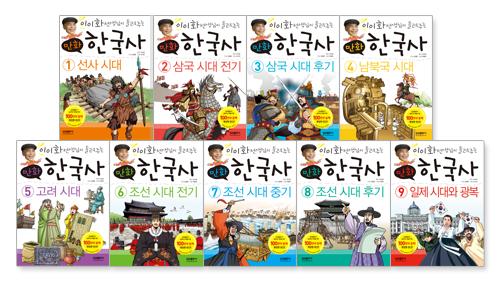 이이화 만화 한국사 시리즈