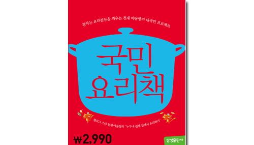 국민요리책(핸디북)