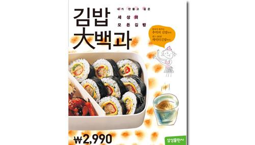 김밥대백과(핸디북)