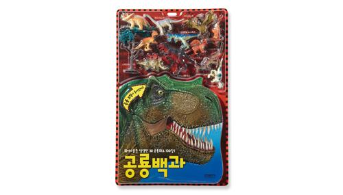 와글와글 공룡백과