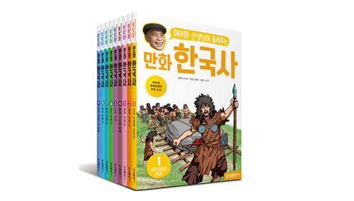 NEW 이이화 만화한국사 9권세트