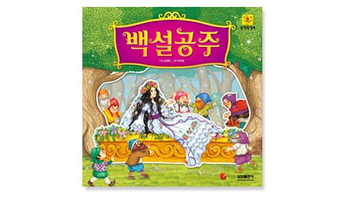 [삼성팝업북] 백설공주