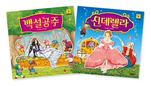 삼성 팝업북 공주세트 - 신데렐라,백설공주