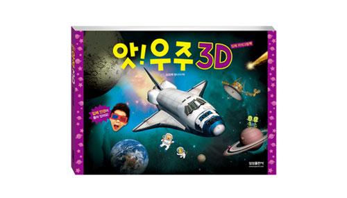 앗! 우주 3D