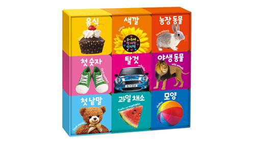 0~3세 첫 사진 인지책 9권 세트