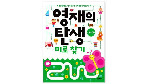 영재의탄생 워크북 4. 미로찾기