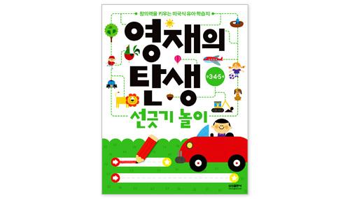 영재의탄생 워크북 1. 선긋기놀이