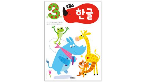 <코뿔소> - 한글 만3세