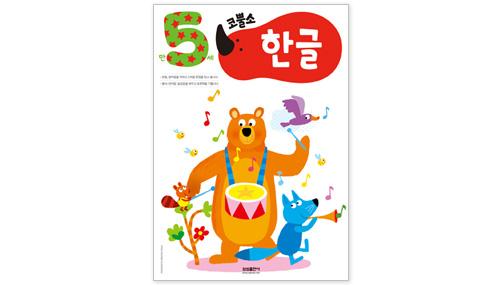 <코뿔소> - 한글 만5세