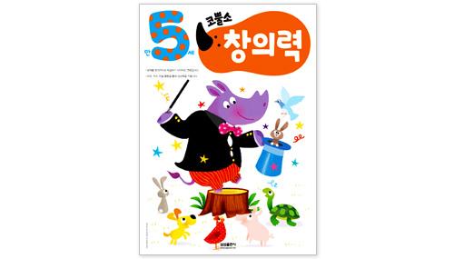 <코뿔소> - 창의력 만5세