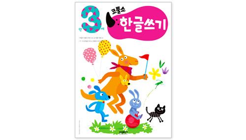 <코뿔소> - 한글쓰기 만3세