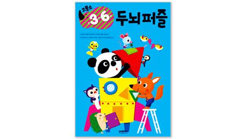 <코뿔소> - 두뇌퍼즐 만3~6세