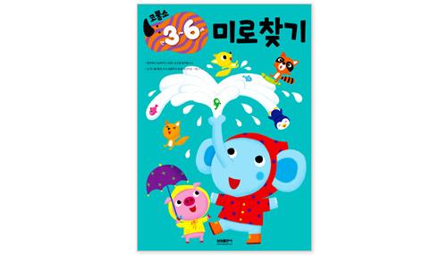 <코뿔소> - 미로찾기 만3~6세