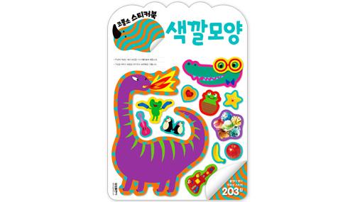 <코뿔소> - 색깔모양 스티커북