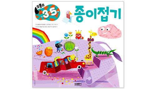 <코뿔소> - 종이접기 만3~5세