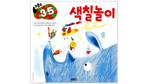 <코뿔소> - 색칠놀이 만3~5세