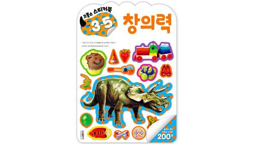 <코뿔소> - 창의력 스티커북 만3~5세