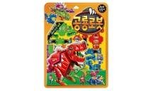 내가 만들자 캐릭터 4. 공룡로봇