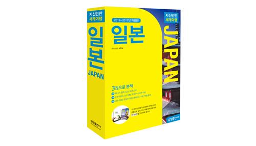 자신만만 세계여행 일본(16~17년) / 3권 분책