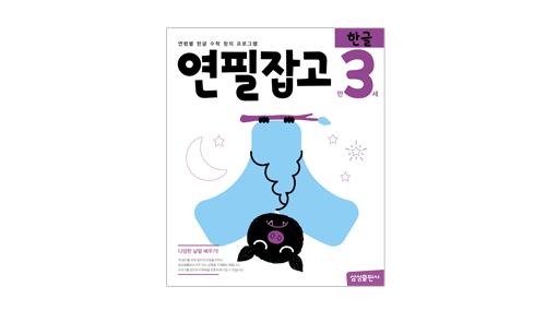 NEW 연필잡고 3세. 한글