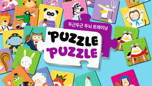 [선택구매] 퍼즐퍼즐 6종