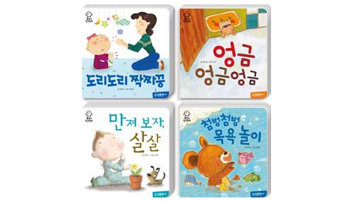 <돌잡이 첫 그림책> 신체발달 세트