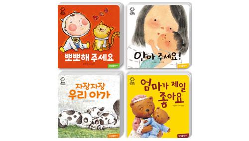 <돌잡이 첫 그림책> EQ발달 세트