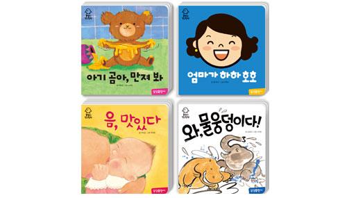 <돌잡이 첫 그림책> 언어발달 세트