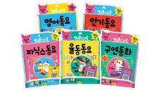 핑크퐁 CD북 베스트 5종 세트