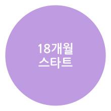C62580120150826 focus 18month.jpg