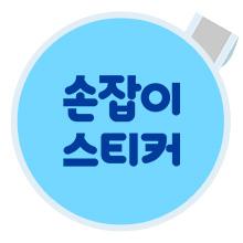 C62580120150907 focus handsticker.jpg