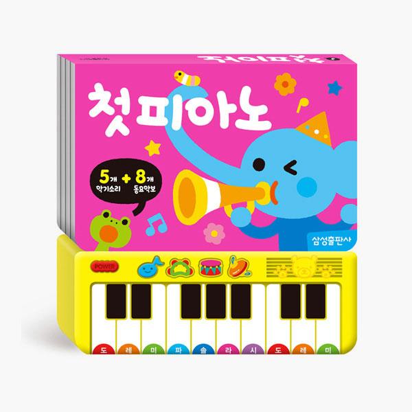 첫 피아노 사운드북