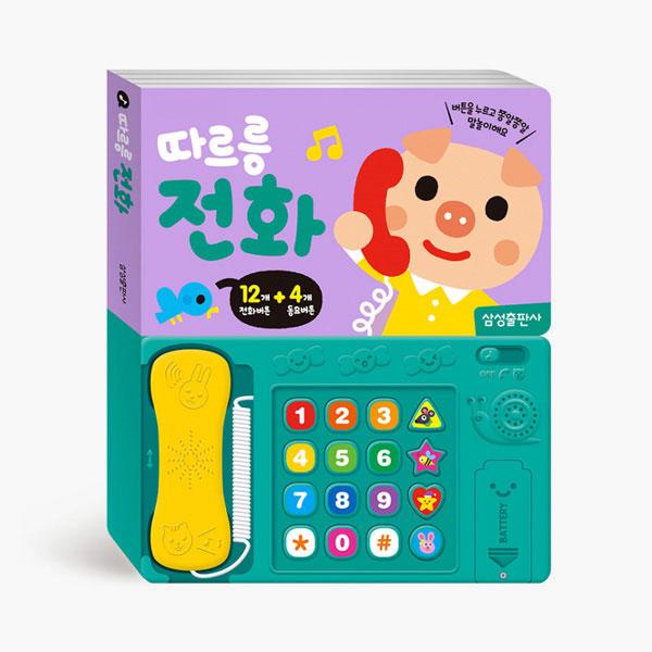 따르릉 전화 사운드북