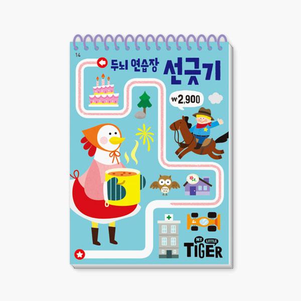 타이거 두뇌연습장-선긋기[낙서]