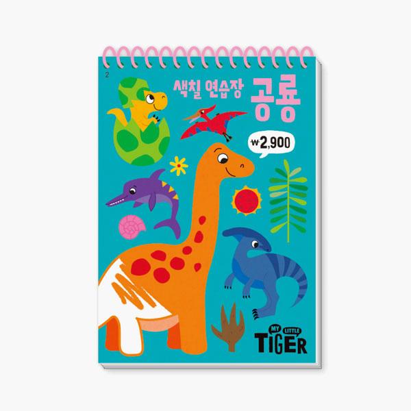 타이거 두뇌연습장-공룡[색칠]