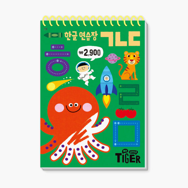 타이거 두뇌연습장-ㄱㄴㄷ[한글]