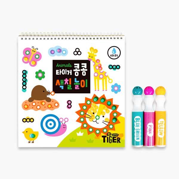 타이거 콩콩 색칠 놀이-동물