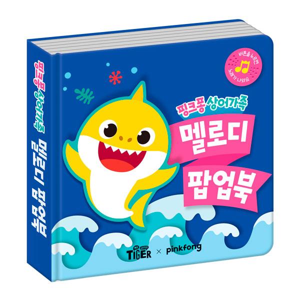 핑크퐁 상어가족 멜로디 팝업북