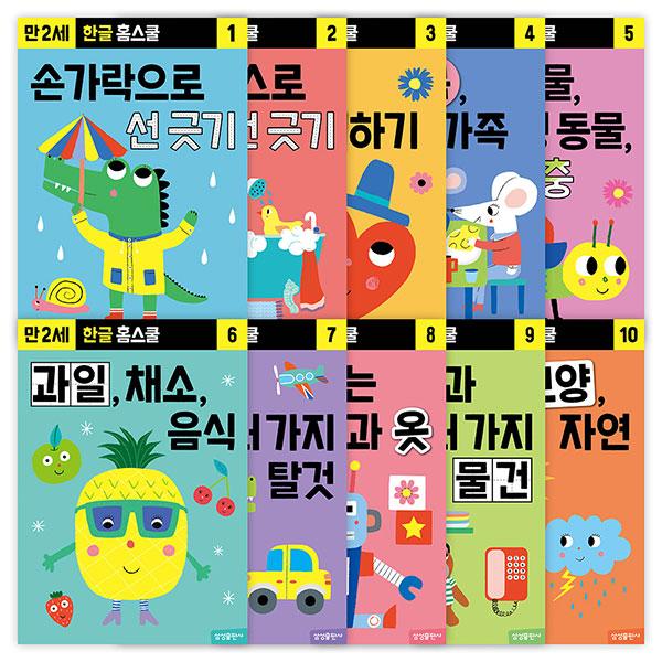 타이거 한글홈스쿨 만2~4세 10권세트