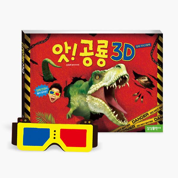 앗! 공룡 3D