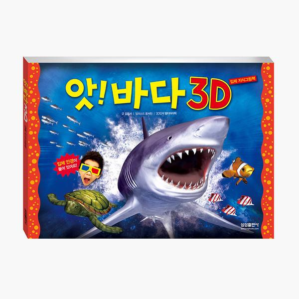 앗! 바다 3D