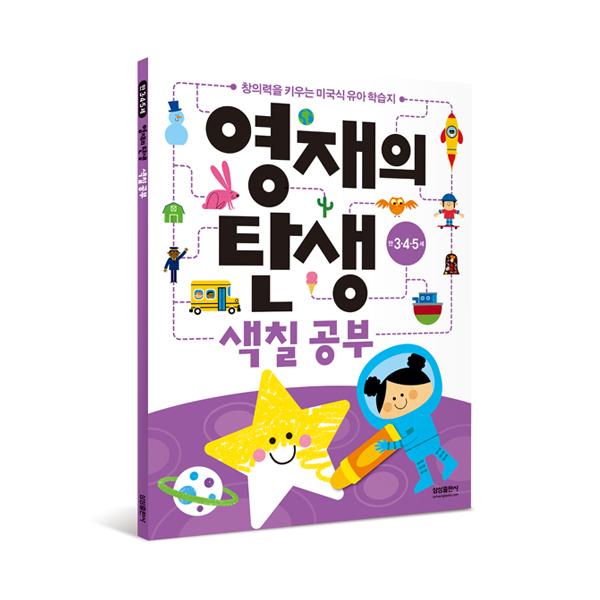 영재의탄생 워크북 3. 색칠공부