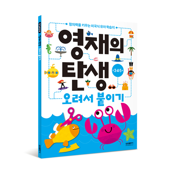 영재의탄생 워크북 2. 오려서 붙이기
