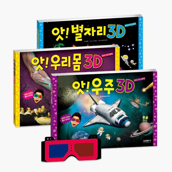 [선택구매] 앗! 3D 시리즈