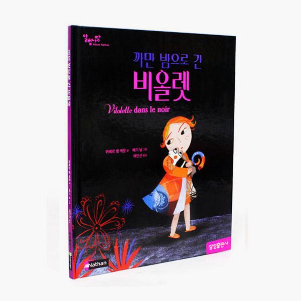 [알범 나땅 그림책 02] 까만 밤으로 간 비올렛
