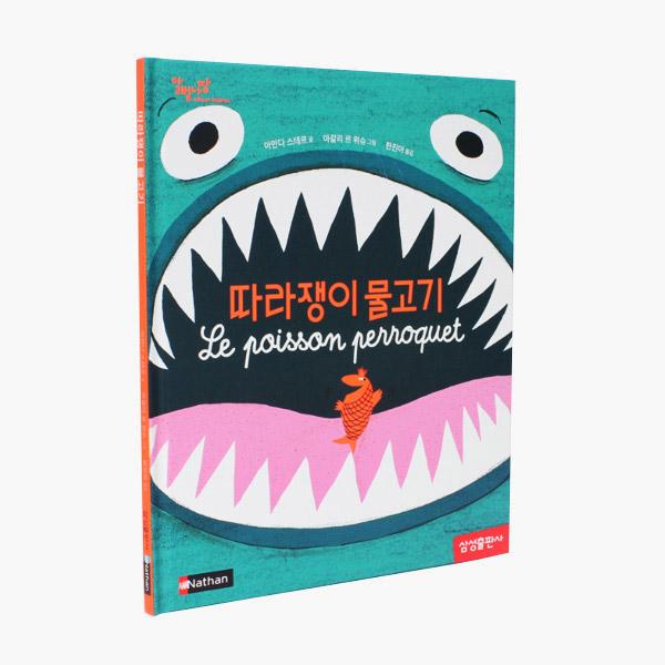[알범 나땅 그림책 03] 따라쟁이 물고기
