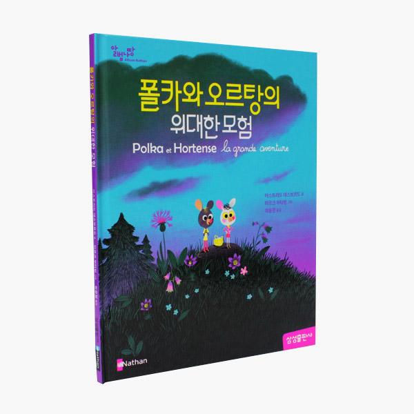 [알범 나땅 그림책 07] 에드몽의 달밤 파티