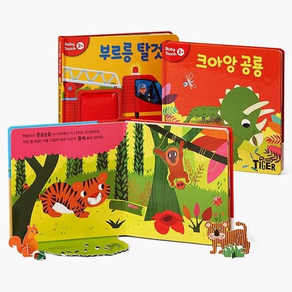 [Baby Touch]촉감책 시리즈(동물/탈것/공룡)/촉감책